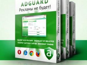 Программа adguard для работы с windows