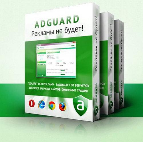 Adguard Скачать Бесплатно Для Windows 10