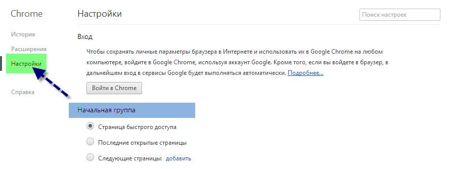 Как сделать доступ google 432
