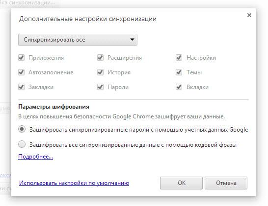 perenos-nastroek-v-google-chrome