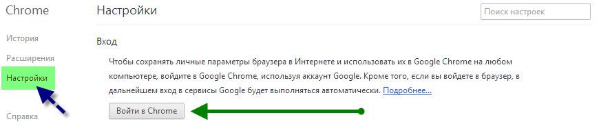 Как сбросить настройки Google Chrome