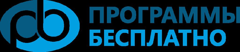 Скачать бесплатные программы на русском у ProgrammyBesplatno