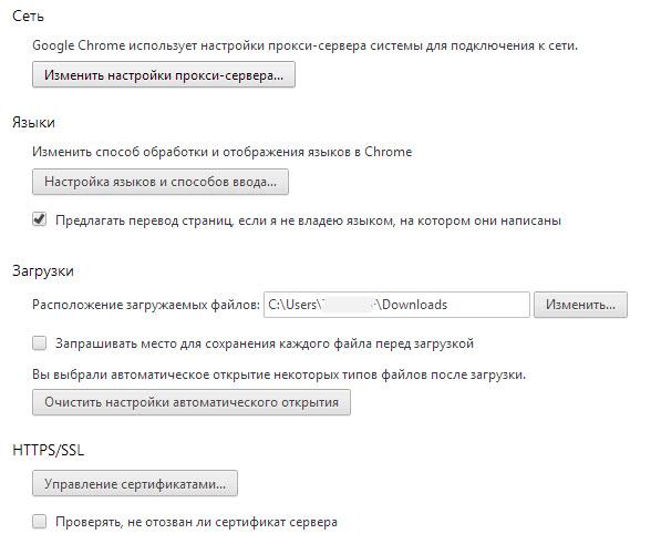 Настройка безопасности в Google Chrome