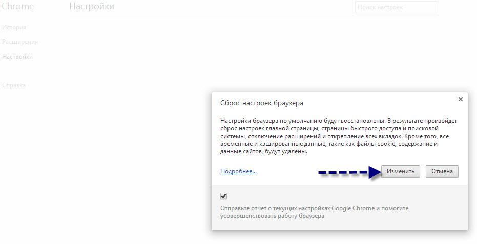 Сохранение настроек Google Chrome