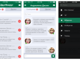 Скриншот программы друг вокруг на android