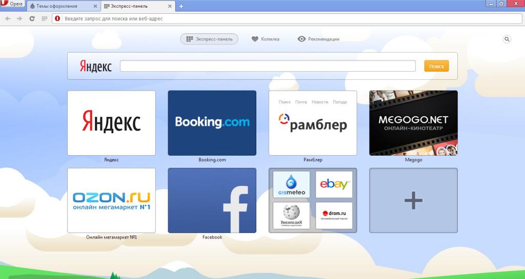 Настройка Экспресс Панели в браузере Opera