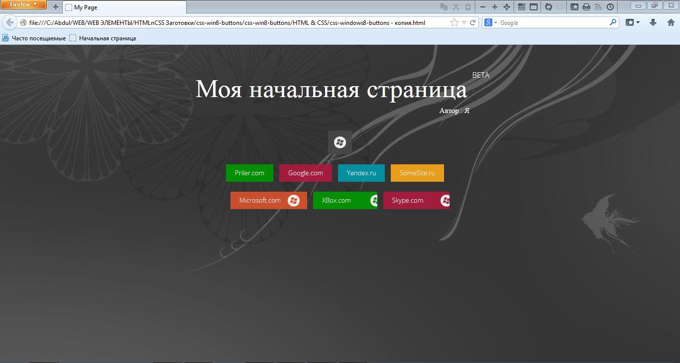 Настройка начальной страницы FireFox