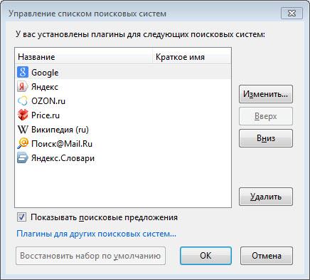 nastroyka-poiska-v-firefox3