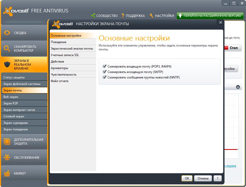 Avast free на русском скачать о