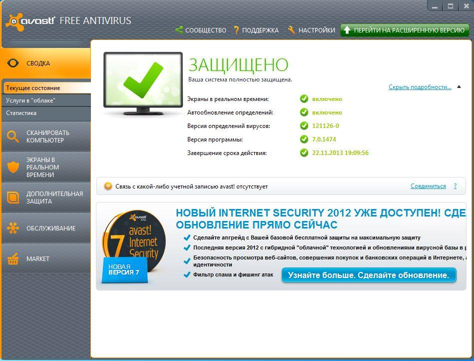 антивирус бесплатно скачать без регистрации
