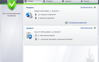 Программа firewall русская версия для windows 7