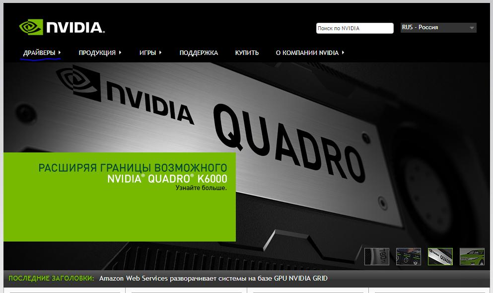 Драйвер Для Видеокарты Nvidia Geforce 9600 Gt
