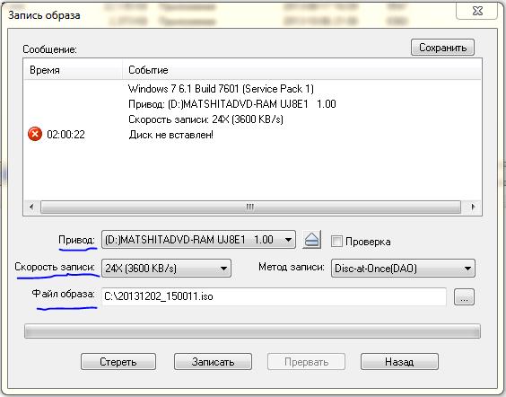 Как записать образ ISO на диск