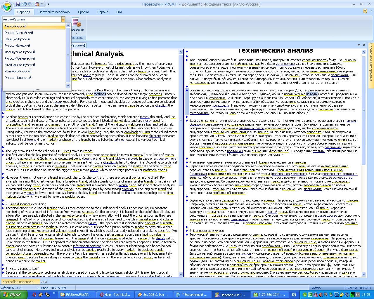 Скачать программу перевода с украинского на русский