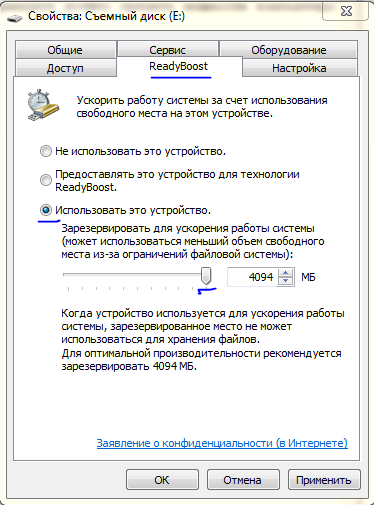 ReadyBoost в Windows 7