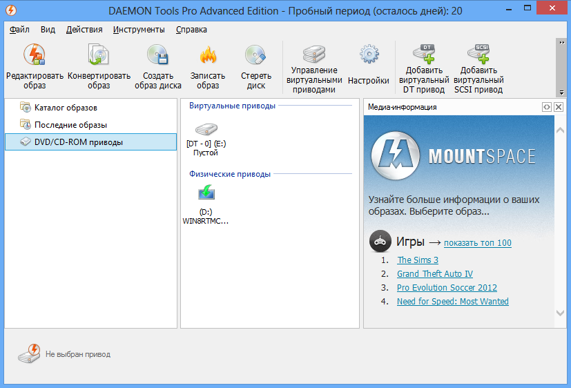 Daemon tools о без регистрации