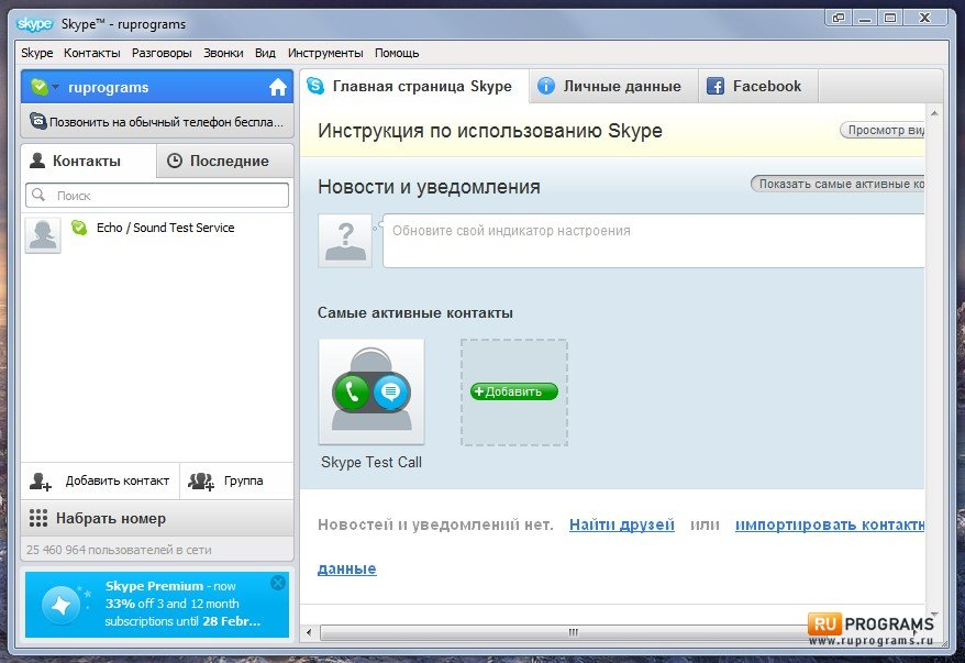 Скайп Нарусском Языке