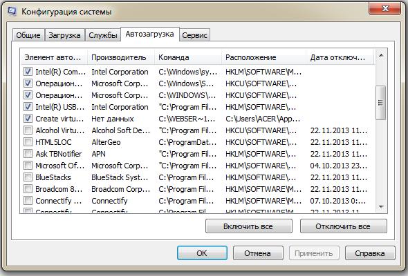uskorenie-rabotyi-windows-7-1