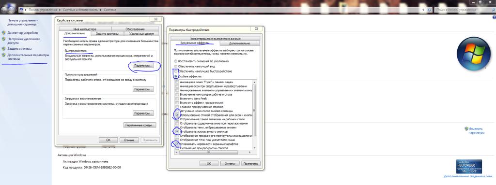 uskorenie-rabotyi-windows-7-2