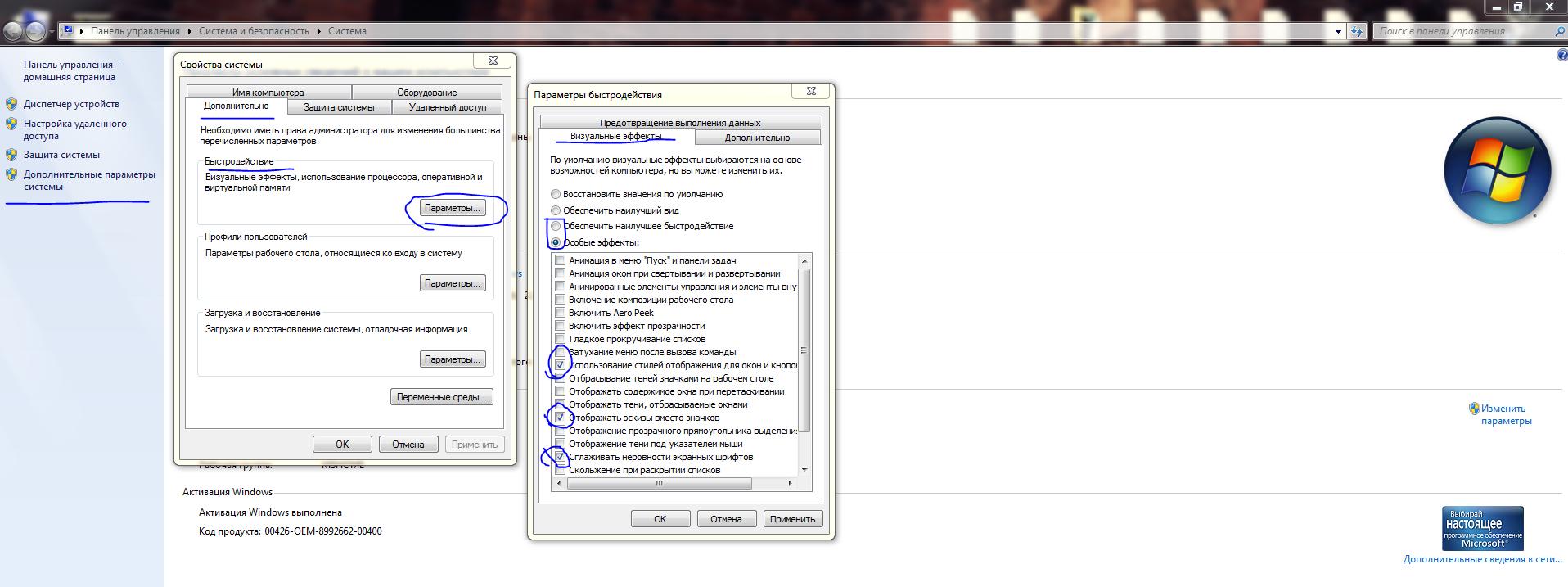 Эффекты окон в windows 7