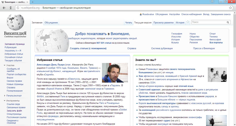 Яндекс программа и регистрация