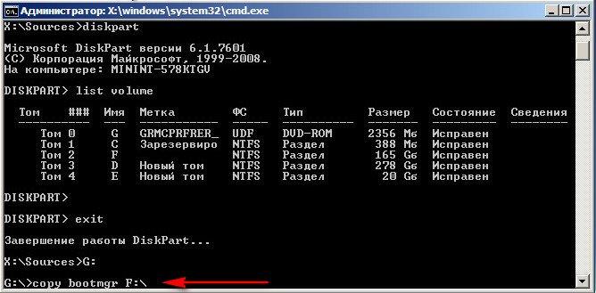 bootmgr-is-missing-v-windows-7-6