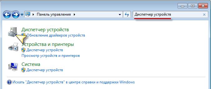 kak-udalit-drayver-printera-windows-7-1