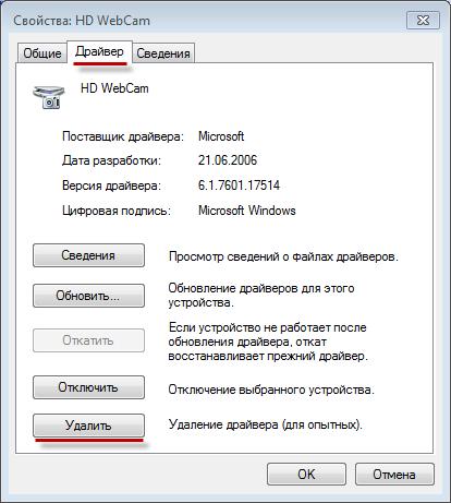 kak-udalit-drayver-printera-windows-7-2