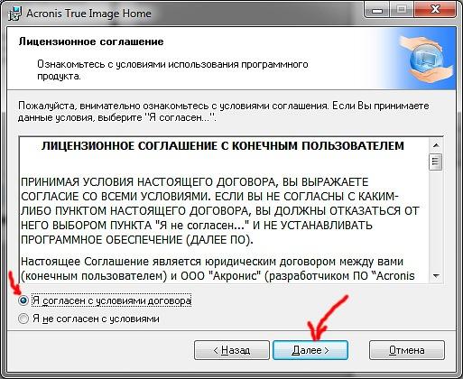 kak-ustanovit-acronis-photo-3