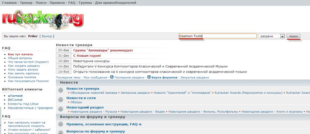 kak-ustanovit-daemon-tools-1