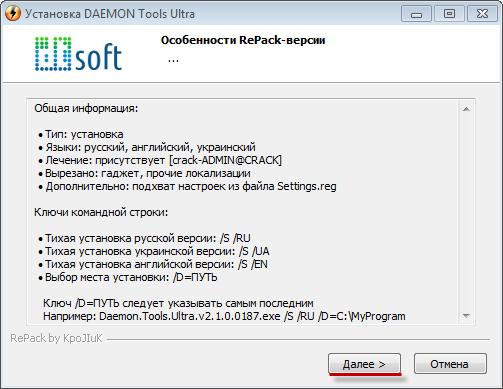 kak-ustanovit-daemon-tools-5