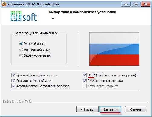 kak-ustanovit-daemon-tools-6