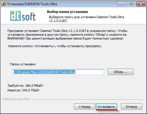 kak-ustanovit-daemon-tools-7