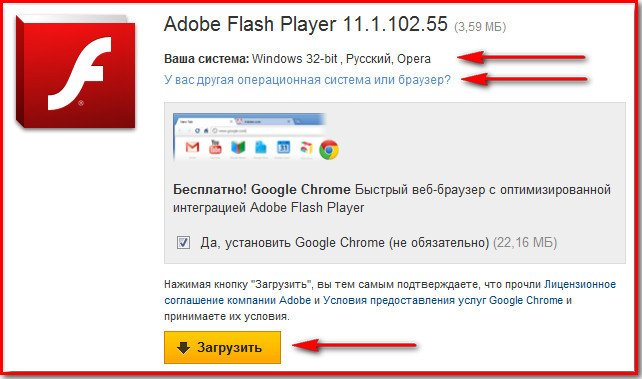 ne-ustanavlivaetsya-adobe-flash-player-1