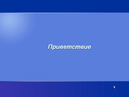 ne-zagruzhaetsya-windows-xp