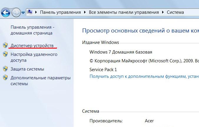 posle-ustanovki-windows-propal-zvuk2