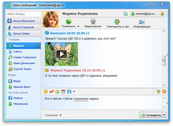 скачать квип 2012 бесплатно на компьютер - фото 11