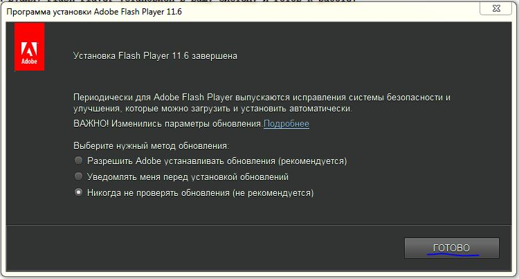 skachat-i-ustanovit-adobe-flash-player2
