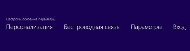 ustanovka-windows-8-photo-16