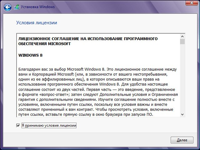 ustanovka-windows-8-photo-4