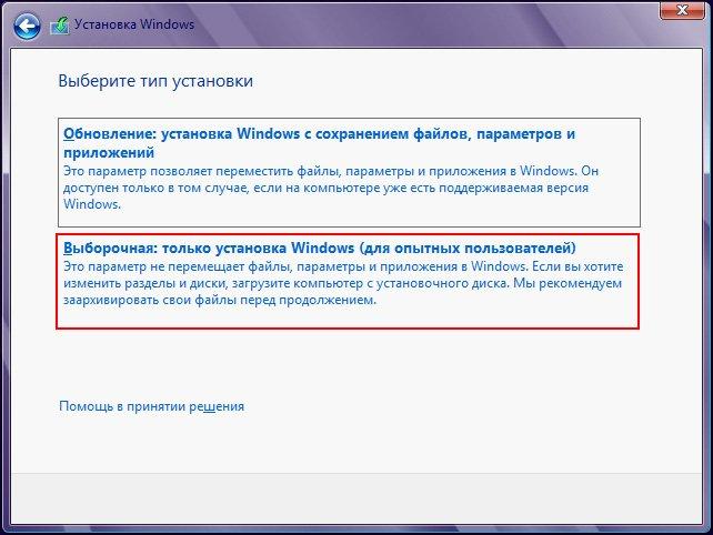 ustanovka-windows-8-photo-5