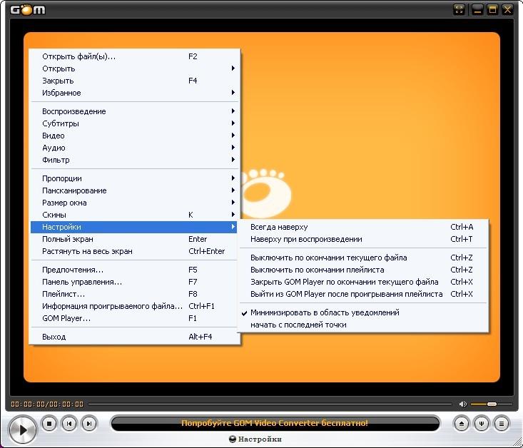 скачать gom player для windows 7 бесплатно на русском языке