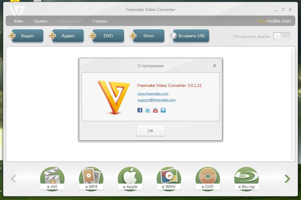 Программы freemake video converter скачать бесплатно