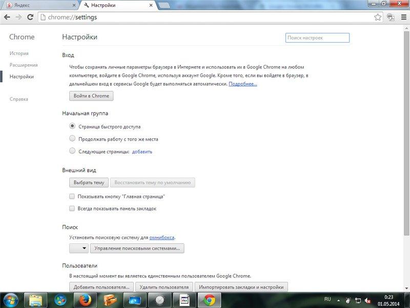 гугл хром скачать программу бесплатно без вирусов