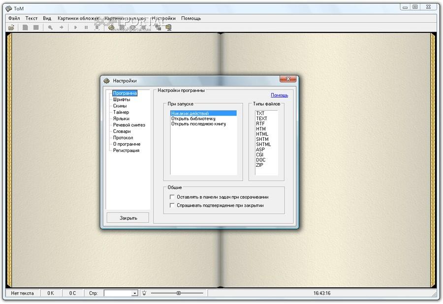 Программа для чтения формата doc торрент