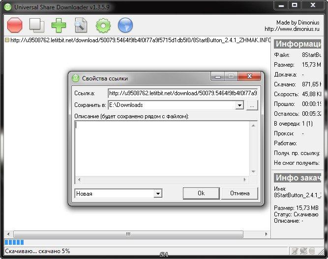 Скачать бесплатно программу letitbit для windows