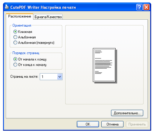 cutepdf-writer-screenshot-2