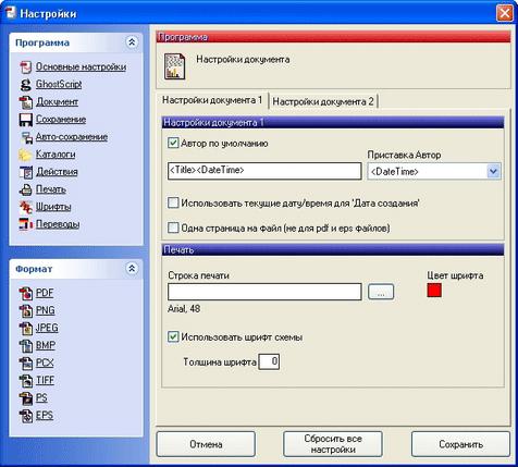 pdfcreator-screenshot-1