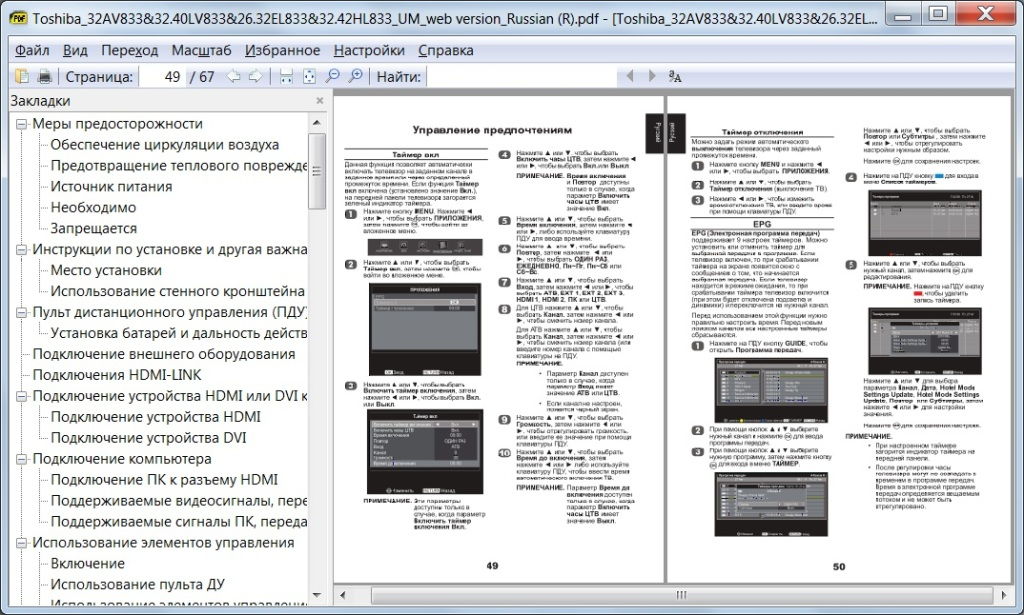 sumatraPDF-screenshot-3