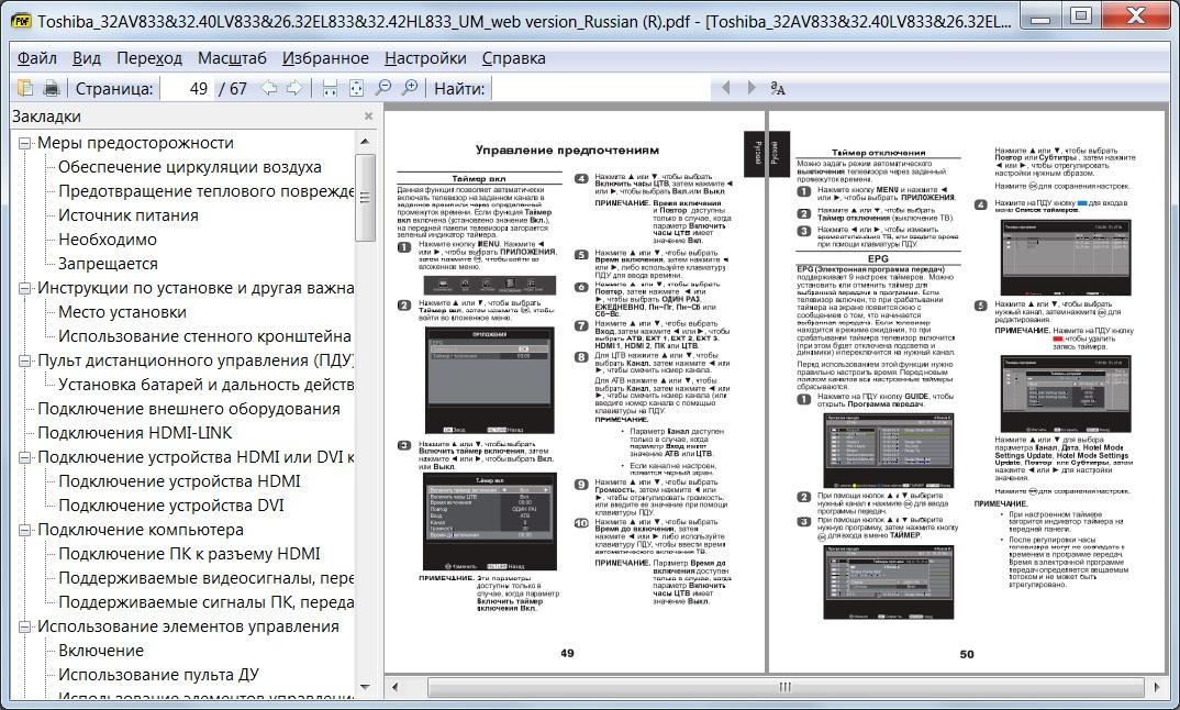 скачать программу для формата pdf